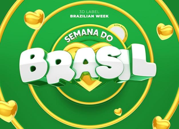 3d 라벨 브라질 하트 골드 및 그린 주간은 브라질 템플릿 디자인 프리미엄을 제공합니다.