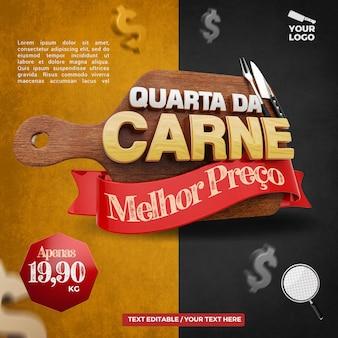 브라질의 정육점 및 스테이크 하우스 캠페인을위한 3d 레이블 수요일 고기 구성