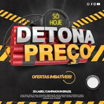 ブラジルの雑貨店とキャンペーンの価格の3d左レンダリング爆発