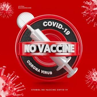 3d логотип вакцины против вируса короны 3d иллюстрации