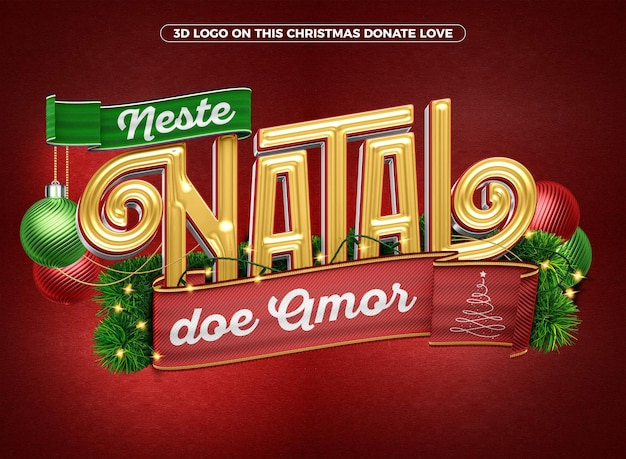 このクリスマスの3dロゴは愛を寄付します
