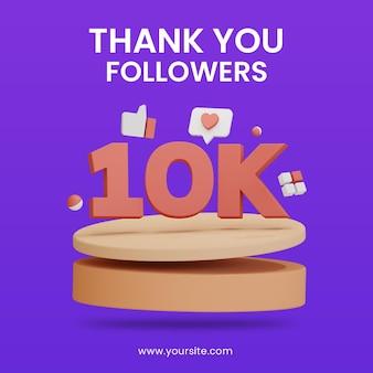 3d визуализация празднования 10k последователей с шаблоном оформления поста в социальных сетях