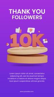 3d визуализация празднования 10k последователей с шаблоном дизайна подиумных историй
