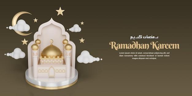 ラマダンカリーム挨拶テンプレートのイスラム装飾の3dレンダリングイラスト