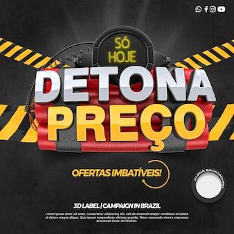 3dレンダリングラベルがブラジルの雑貨店でのキャンペーンの価格を破壊する