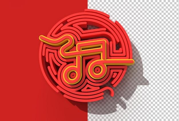 3d render music notes illustration design transparent psd file.