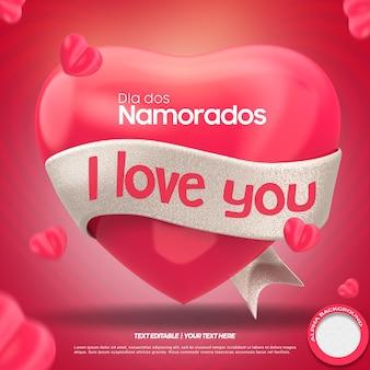 ブラジルのリボンキャンペーンで心のバレンタインデーの3dレンダリング