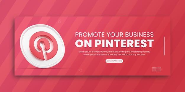 3d визуализация бизнес-продвижение pinterest для шаблона оформления обложки facebook в социальных сетях