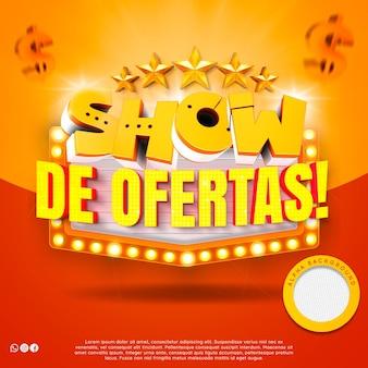 ポルトガル語の一般的なキャンペーンの3d小売プロモーションスタンプ