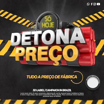 ブラジルの雑貨店とキャンペーンの価格の3d右レンダリング爆発