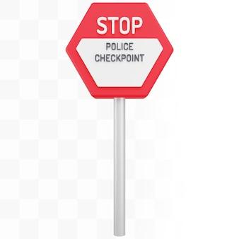 金属製のポールが付いた3dストップ警察のチェックポイントサイン