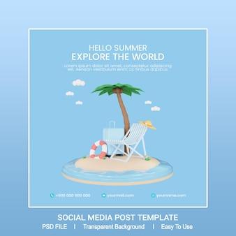 3d 여름 소셜 미디어 게시물 템플릿