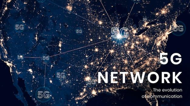 5gスマートシティテンプレートpsdテクノロジープレゼンテーション