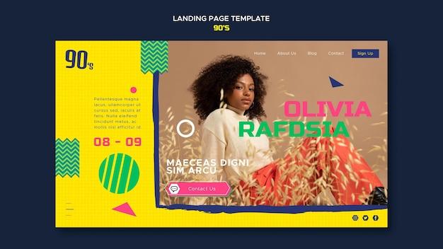 90년대 패션 랜딩 페이지 템플릿