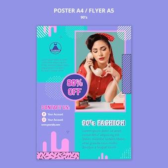 Шаблон оформления ретро плаката 90-х
