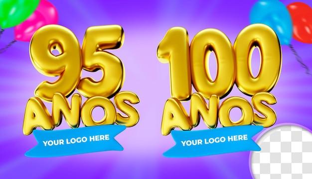 95周年と100周年の3dロゴレンダリング