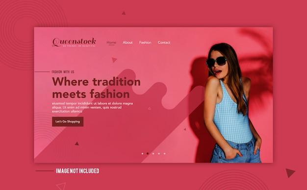 ファッションのランディングページ