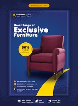 Шаблон флаера по продаже мебели