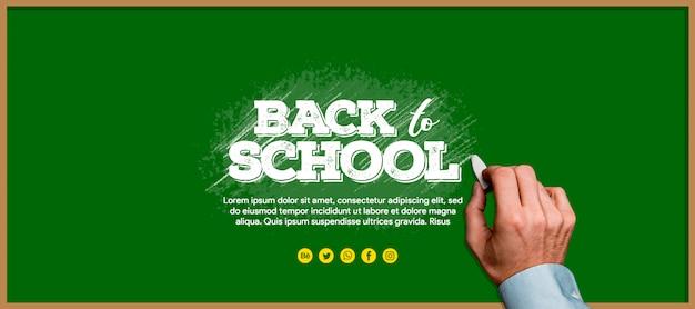 鉛筆で学校に戻るブラックボードバナー