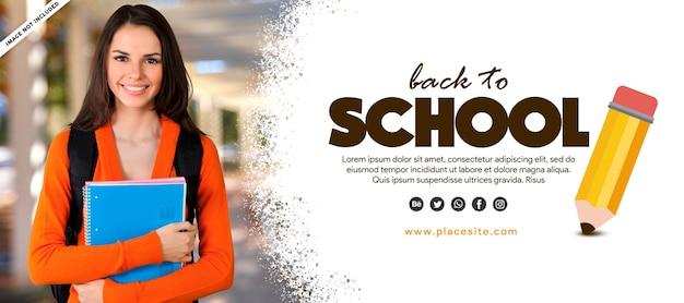 鉛筆で学校に戻る学生バナー