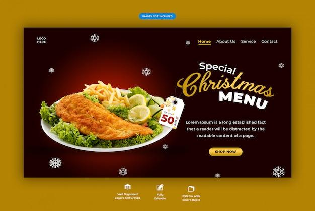 クリスマススペシャルフードメニューのあるレストランのリンク先ページ