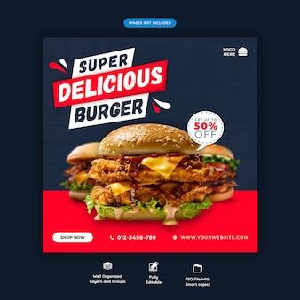 ハンバーガーまたはファーストフードメニューのソーシャルメディアバナーテンプレート