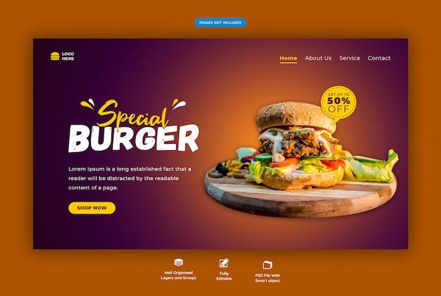 ファーストフードメニューまたはハンバーガーのランディングページ
