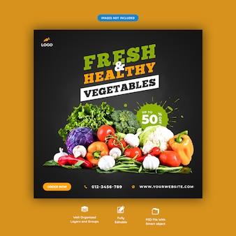 新鮮な食料品販売バナー