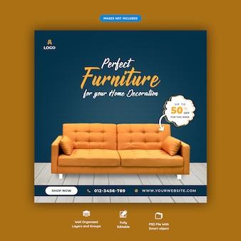 家具販売ソーシャルメディアバナー