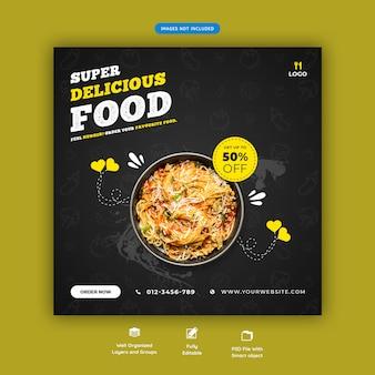 Фуд меню и шаблон ресторана социальных медиа баннер