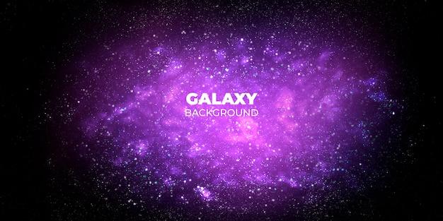 Галактика абстрактный фон