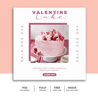 ソーシャルメディアの投稿用のバレンタインケーキの特別セール