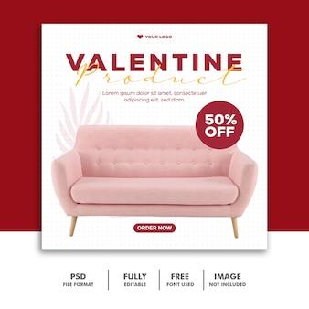 ソーシャルメディアのバレンタイン製品販売ポスト