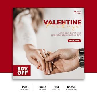 ソーシャルメディアのバレンタインパッケージ投稿