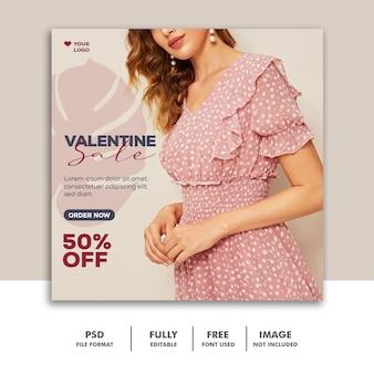 ソーシャルメディア向けの特別なバレンタインセールポスト