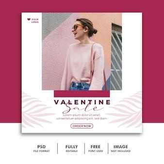 ソーシャルメディアのバレンタインセール投稿