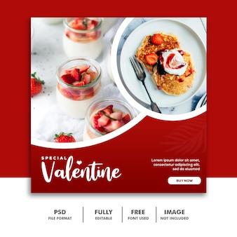 バレンタインレッドケーキバナーテンプレート