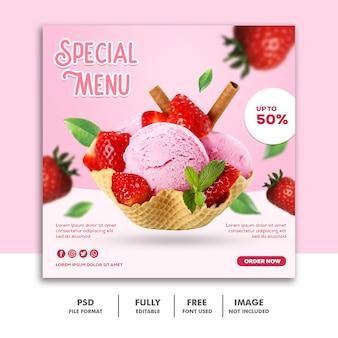 アイスクリームソーシャルメディア投稿