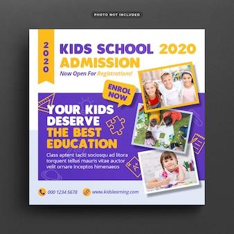 Школьное образование прием социальные медиа почта и веб-баннер