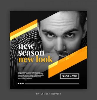 ファッションの正方形のバナーやチラシのテンプレート。新シーズンのプロモーション