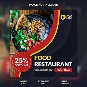Пищевые социальные медиа пост баннер шаблон