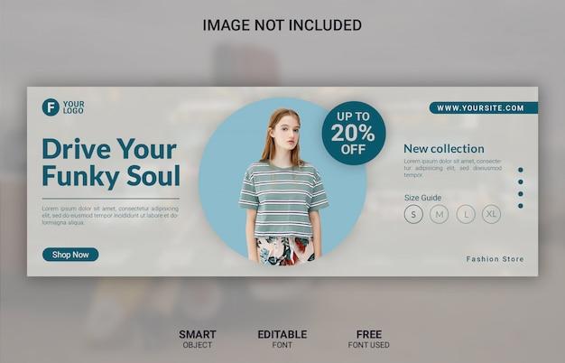 Мода распродажа фейсбук обложка баннер