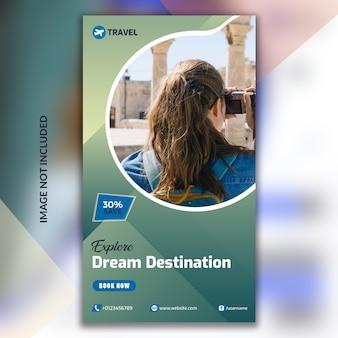 Туристическая инстраграмная история