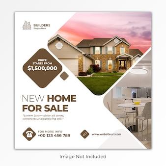 新しい家のための不動産ソーシャルメディアバナー正方形ポストチラシテンプレート