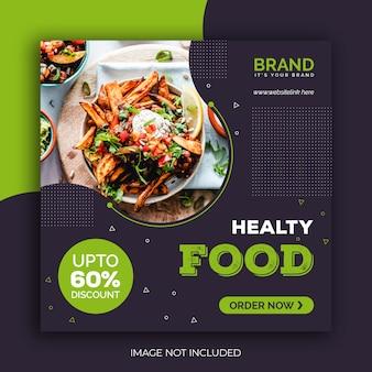 健康食品ソーシャルメディアポストデザインテンプレート