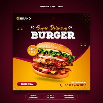 Бургер ресторан баннер шаблон