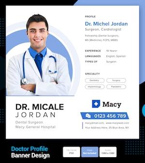医師プロフィール履歴書または履歴書デザイン