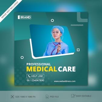 医療健康ソーシャルメディアポストバナーテンプレート