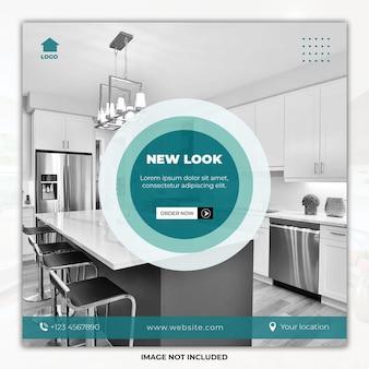 モダンなデザインの家具ソーシャルメディア投稿テンプレートバナー