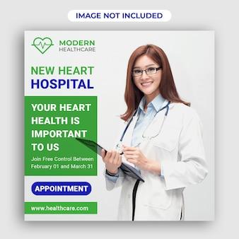 Медицинское здравоохранение социальная медицинская баннер квадратный шаблон